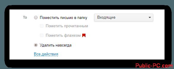 Protsess-nastroyki-avtomaticheskogo-udaleniya-pisem-na-ofitsialnom-sayte-pochtovogo-servisa-Mail.ru_