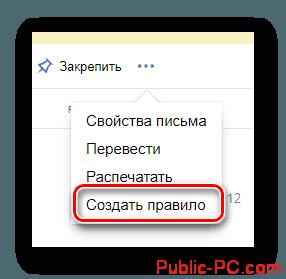 Protsess-perehoda-k-oknu-sozdaniya-pravila-na-ofitsialnom-sayte-pochtovogo-servisa-ot-YAndeks