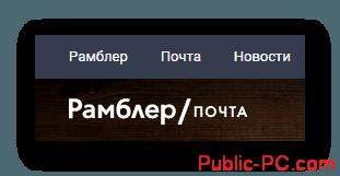 Protsess-perehoda-k-pochte-Rambler-na-ofitsialnom-sayte-pochtovogo-servisa-Rambler