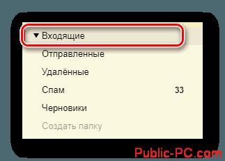 Protsess-perehoda-k-razdelu-Vhodyashhie-na-ofitsialnom-sayte-pochtovogo-servisa-ot-YAndeks