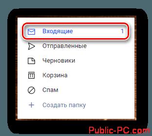 Protsess-perehoda-na-vkladku-Vhodyashhie-na-ofitsialnom-sayte-pochtovogo-servisa-Rambler