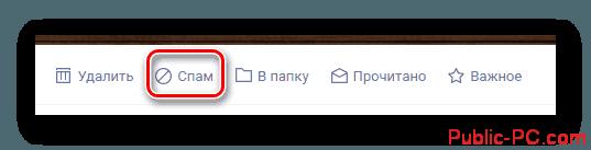 Protsess-peremeshheniya-pisem-v-papku-Spam-na-ofitsialnom-sayte-pochtovogo-servisa-Rambler