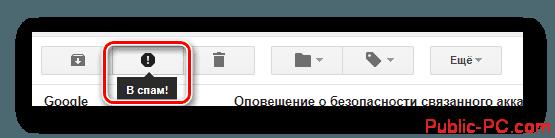 Protsess-peremeshheniya-pisma-v-razdel-Spam-na-ofitsialnom-sayte-pochtovogo-servisa-Gmail