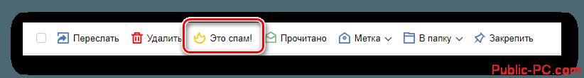 Protsess-perenapravleniya-pisem-v-papku-E`to-spam-na-ofitsialnom-sayte-pochtovogo-servisa-ot-YAndeks