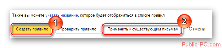 Protsess-podtverzhdeniya-sozdaniya-pravila-dlya-pisem-na-ofitsialnom-sayte-pochtovogo-servisa-ot-YAndeks