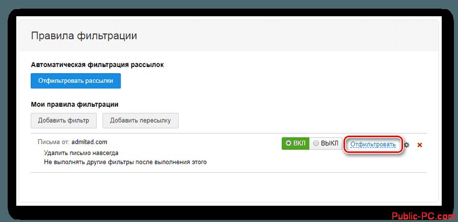 Protsess-ruchnoy-filtratsii-pisem-na-ofitsialnom-sayte-pochtovogo-servisa-Mail.ru_