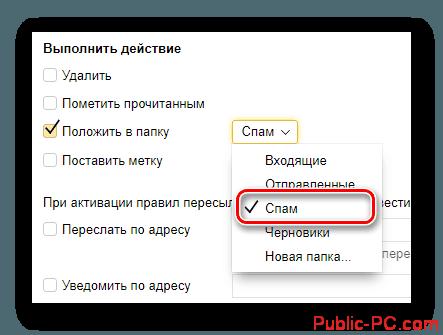 Protsess-vyibora-papki-dlya-perenosa-pisem-na-ofitsialnom-sayte-pochtovogo-servisa-ot-YAndeks