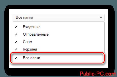Protsess-vyibora-parametra-Vse-papki-na-ofitsialnom-sayte-pochtovogo-servisa-Mail.ru_