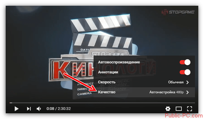 Razdel-kachestvo-v-nastroykah-proigryivatelya-na-yutube