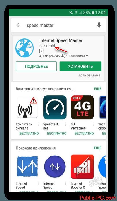 Скачивание утилиты Internet-Speed-Master на телефон