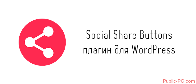 Social-Share-Buttons-plagin-dlya-WordPress