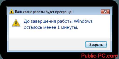 Soobshhenie-o-skorom-zavershenii-seansa-v-Windows-7