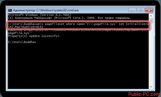 Sozdanie-novogo-fayla-podkachki-zadannogo-razmera-na-vyibrannom-diske-iz-Komandnoy-stroki-Windows-7