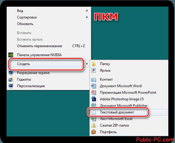 Sozdanie-tektovogo-dokumenta-na-rabochem-stole-Windows-7