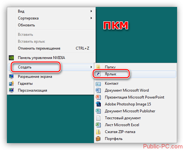 Sozdanie-yarlyika-dlya-stsenariya-na-rabochem-stole-v-Windows-7