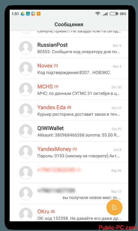Spisok-SMS-soobshenii-na-telefone-Android