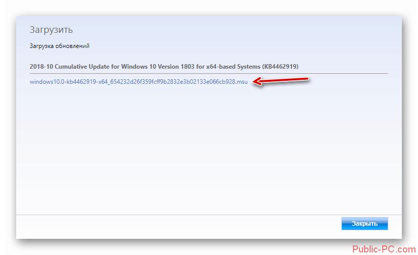 Ssyilka-dlya-skachivaniya-kumulyativnogo-obnovleniya-Windows-10-s-kataloga-TSentra-obnovleniya-Microsoft