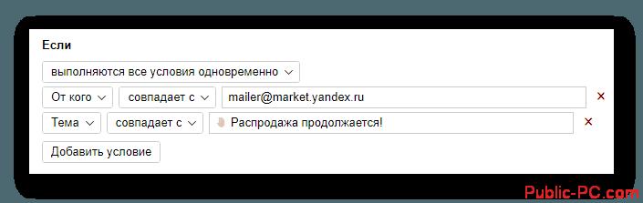 Udalenie-dopolnitelnyih-usloviy-na-ofitsialnom-sayte-pochtovogo-servisa-ot-YAndeks