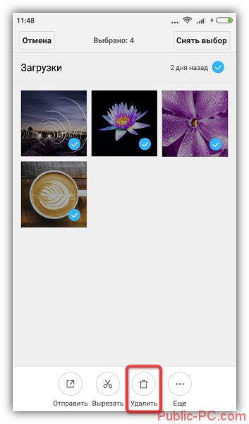 Udalenie-zagruzok-v-Provodnike-Android