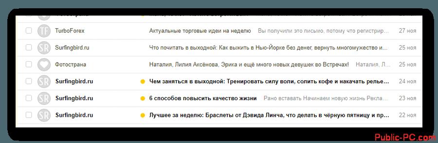 Uspeshno-peremeshhennyie-pisma-v-papku-Spam-na-ofitsialnom-sayte-pochtovogo-servisa-ot-YAndeks