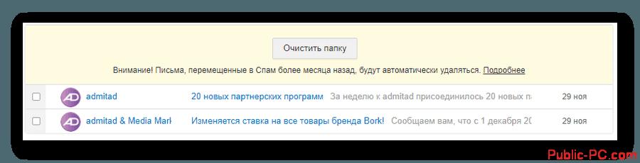 Uspeshno-peremeshhennyie-pisma-v-razdele-Spam-na-ofitsialnom-sayte-pochtovogo-servisa-Mail.ru_