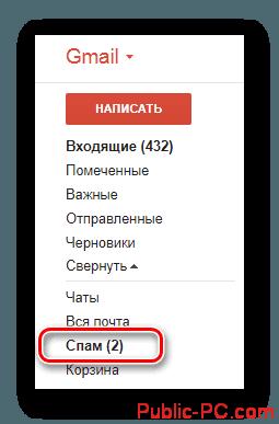 Uspeshno-peremeshhennyie-v-razdel-Spam-pisma-na-ofitsialnom-sayte-pochtovogo-servisa-Gmail