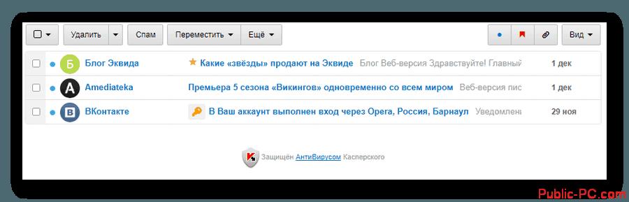 Uspeshno-udalennyiy-spam-na-ofitsialnom-sayte-pochtovogo-servisa-Mail.ru_