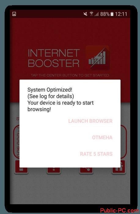 Uspeshnoe-vkluchenie-uskoreniya-v-Internet-Booster