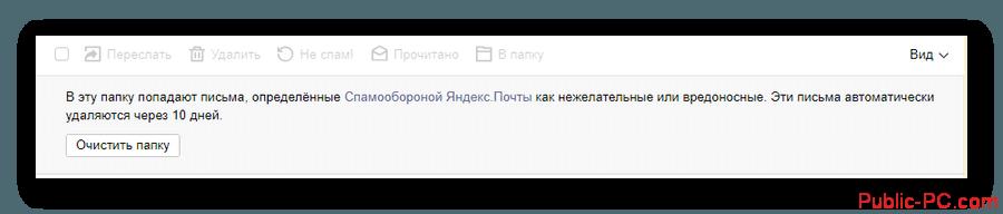 Vozmozhnost-okonchatelnogo-udaleniya-spam-pisem-na-ofitsialnom-sayte-pochtovogo-servisa-ot-YAndeks