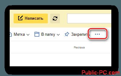 Vozmozhnost-raskryitiya-dopolnitelnyih-e`lementov-upravleniya-na-ofitsialnom-sayte-pochtovogo-servisa-ot-YAndeks