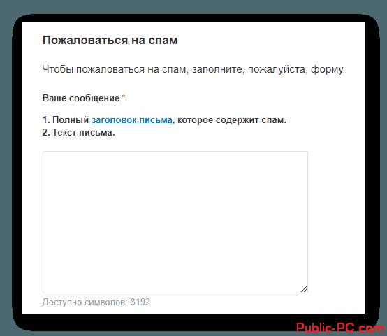 Vozmozhnost-sozdaniya-zhalobyi-na-spam-pisma-na-sayte-pochtovogo-servisa-Mail.ru_
