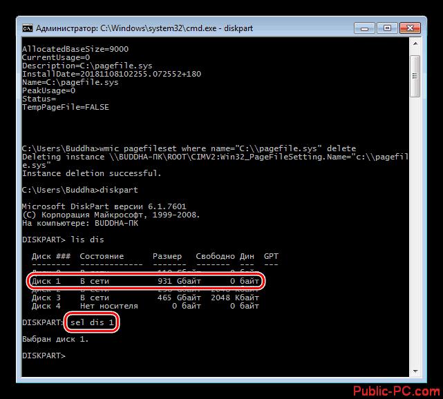 Vyibor-fizicheskogo-diska-utilitoy-Diskpart-v-Komandnoy-stroke-Windows-7
