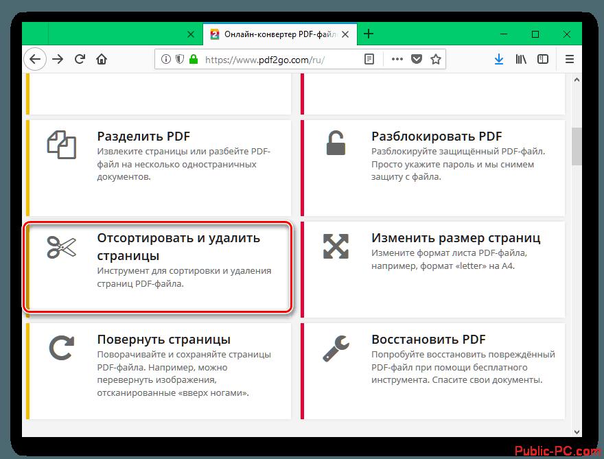 Vyibor-funktsii-udaleniya-stranitsyi-iz-pdf-fayla-na-sayte-pdftogo.com_