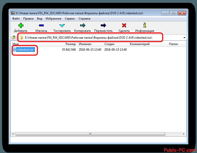 Vyibrat-i-otkryit-ISO-dlya-raspakovki-v-7-ZIP