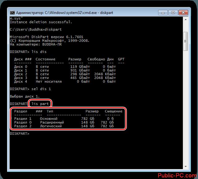 Vyivod-spiska-razdelov-na-vyibrannom-diske-v-Komandnoy-stroke-Windows-7