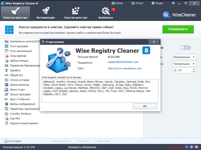 Wise-Registry-Cleaner-interface-programmi