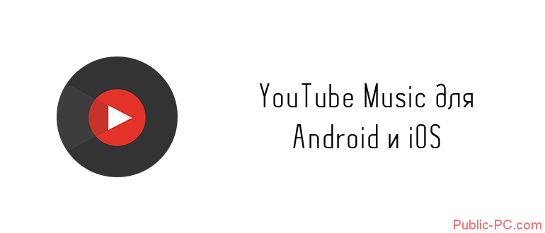 YouTube Music для Android и iOS