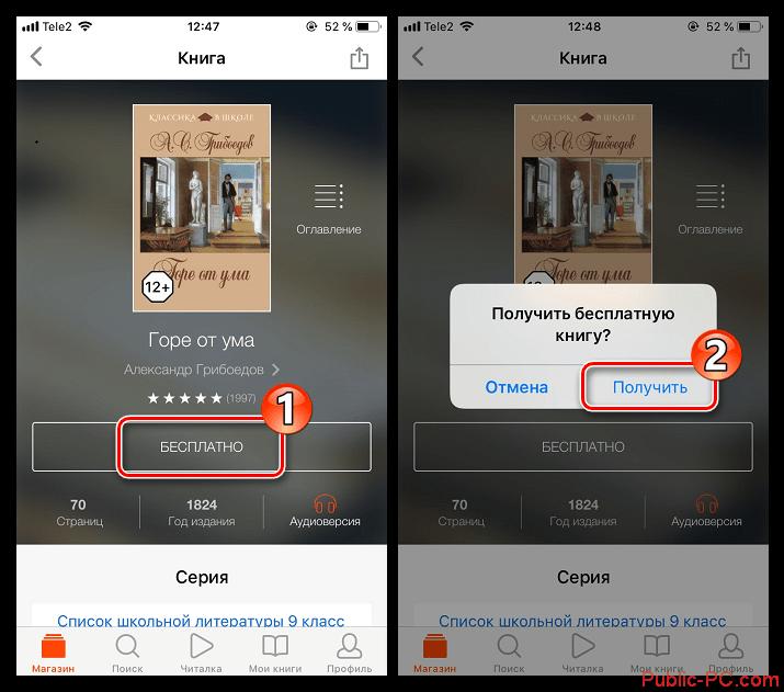 Zagruzka-knigi-v-prilozhenii-LitRes-na-iPhone