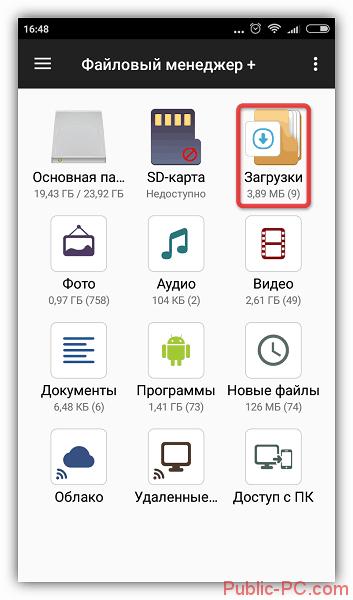 Zagruzki-v-Faylovom-menedzhere