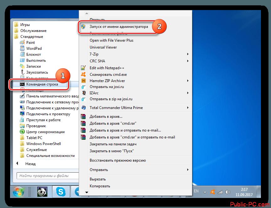Zapusk-Komandnoy-stroki-ot-imeni-administratora-s-pomoshhyu-kontekstnogo-menyu-cherez-menyu-Pusk-v-Windows-7