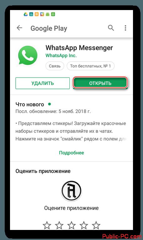 Zapusk-WhatsApp-iz-Play-Market