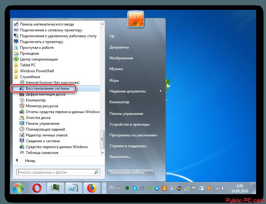 Zapusk-instrumenta-Vosstanovlenie-sistemyi-cherez-menyu-Pusk-v-Windows-7