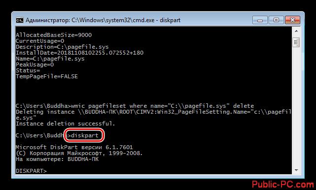 Zapusk-konsolnoy-diskovoy-utilityi-Diskpart-iz-Komandnoy-stroki-v-Windows-7