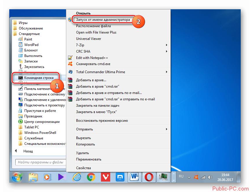 Zapusk-sistemnoy-konsoli-ot-imeni-administratora-iz-menyu-Pusk-v-Windows-7