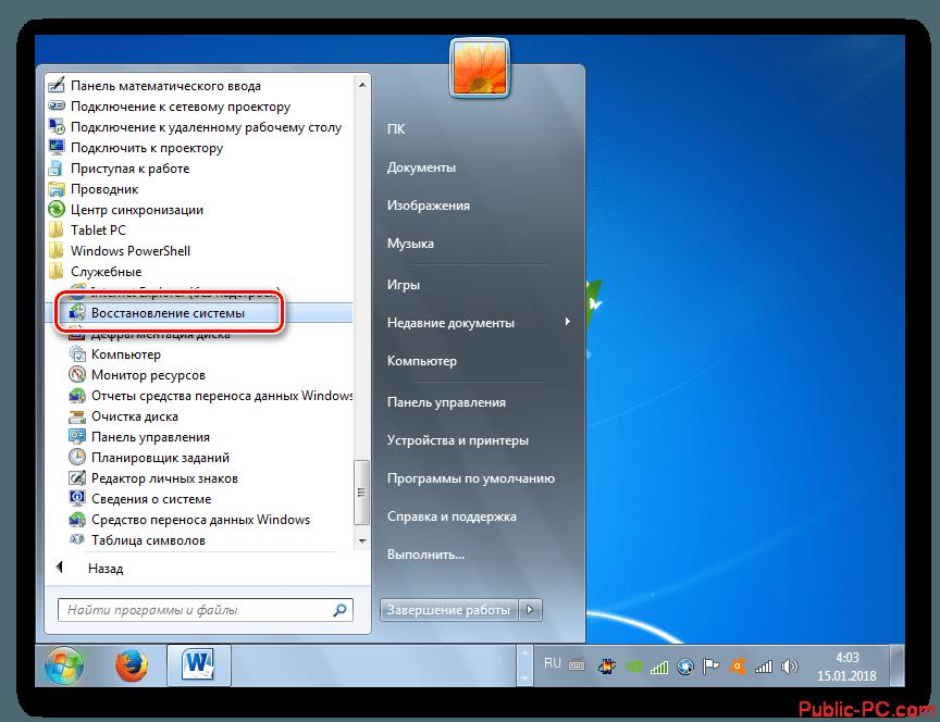 Zapusk-sistemnoy-utilityi-vosstanovleniya-sistemyi-iz-papki-Sluzhebnyie-cherez-knopku-Pusk-v-Windows-7