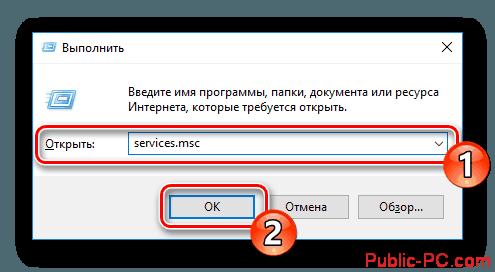 Zapustit-servisyi-cherez-Vyipolnit-v-operatsionnoy-sisteme-Windows-10
