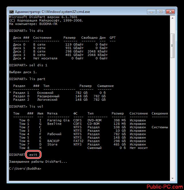 Zavershenie-rabotyi-diskovoy-utilityi-v-Komandnoy-stroke-Windows-7