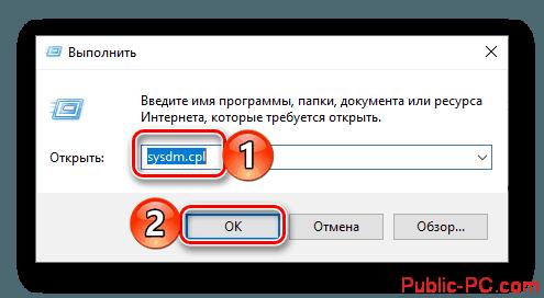 otkryit-razdel-svoystv-operatsionnoy-sistemyi-cherez-okno-Vyipolnit-v-OS-Windows-10