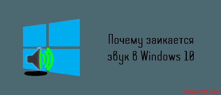 Почему заикается звук в Windows-10