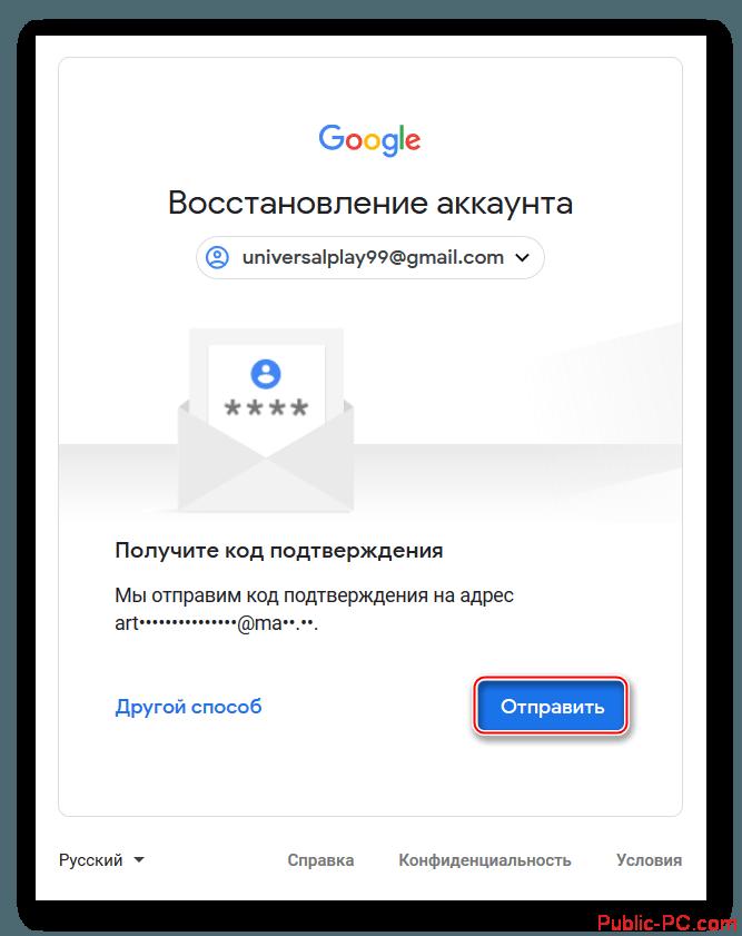Восстановление аккаунта gmail по номеру телефона
